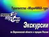 МариНИКА-тур