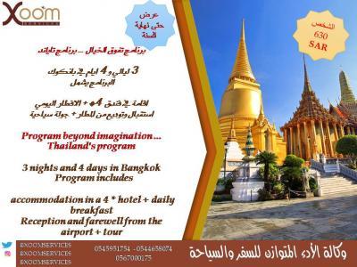 بــرنامج الى تـــايلند ( Thailand Program )