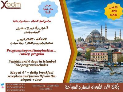 بــرنامج الى تركيـــا ( TurkeyProgram )